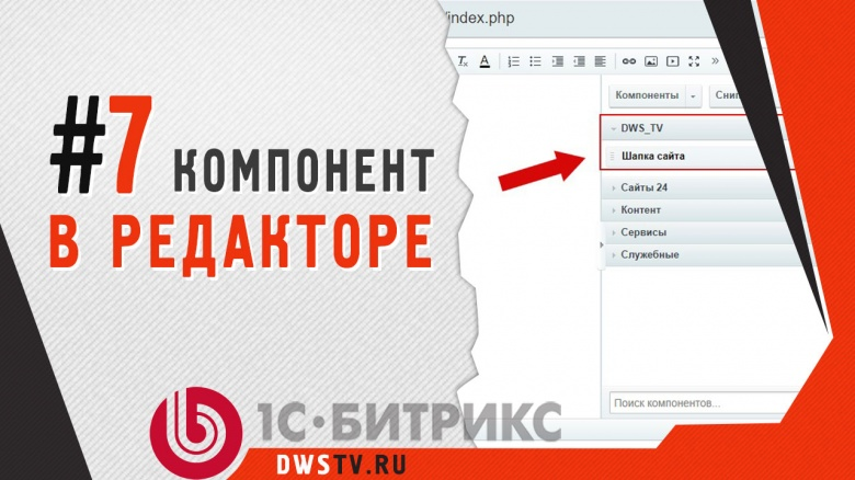 Описание в description (1C-Bitrix)