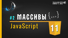 JavaScript - #11 МАССИВ его свойства и методы изменения | push / pop, unshift / shift, splace
